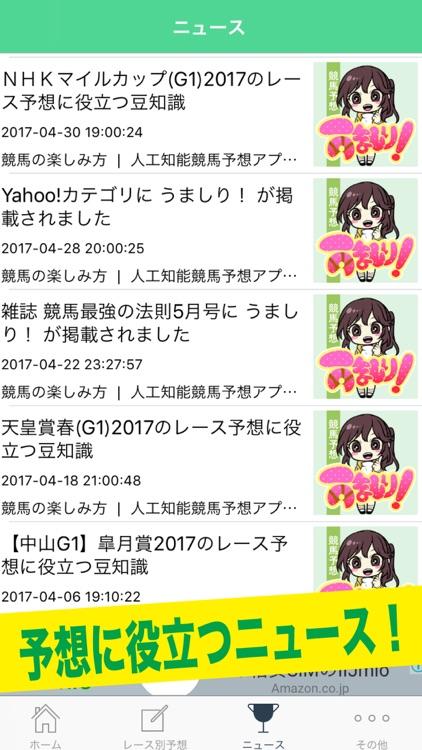 競馬予想大会アプリ - うましり! screenshot-3