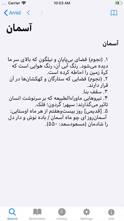 Amid Persian Dictionary screenshot-3