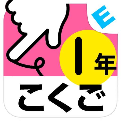 小学1年生こくご ことばと文:ゆびドリル(国語学習アプリ)