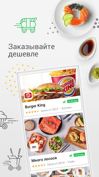 Delivery Club – Доставка еды screenshot-4