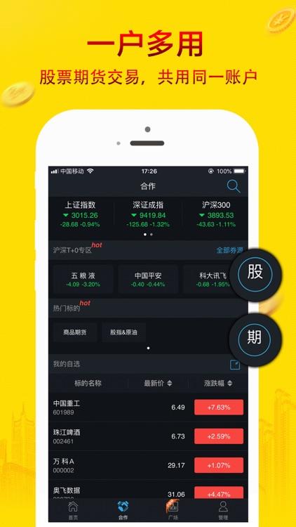 短线天天盈-股票炒股,期货交易软件 screenshot-3