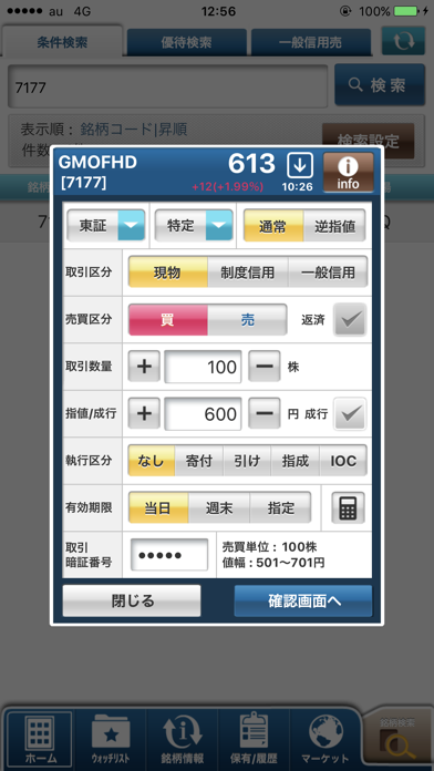 iClick株 ScreenShot2