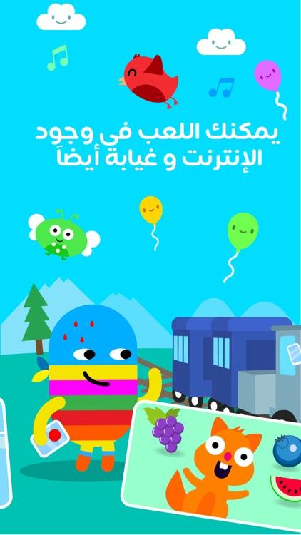أزيز الأطفال screenshot-4