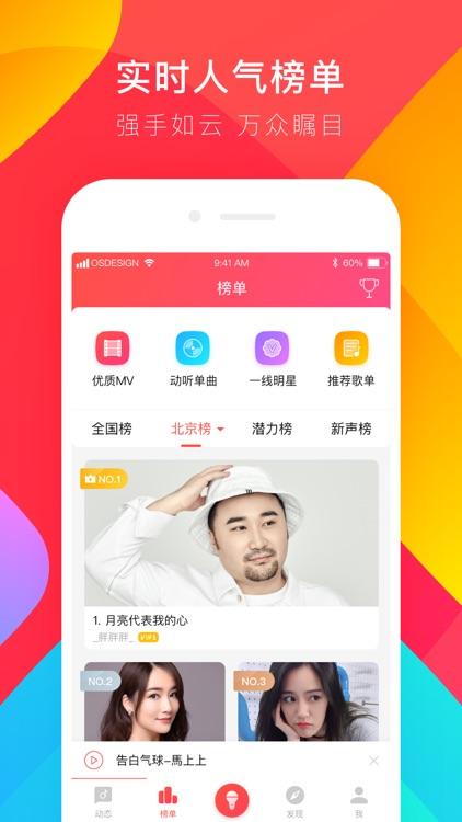 唱吧-手机KTV社交平台 screenshot-3