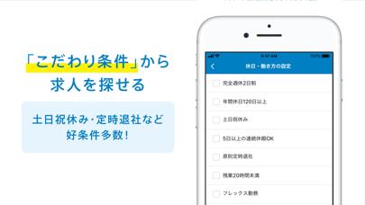 転職 求人 はdoda - 仕事探しを支援する転職サイトのおすすめ画像2