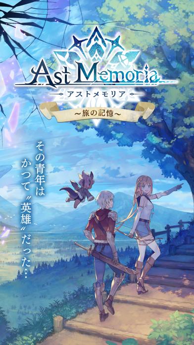最新スマホゲームのAstMemoria-アストメモリア-【旅の記憶】が配信開始!