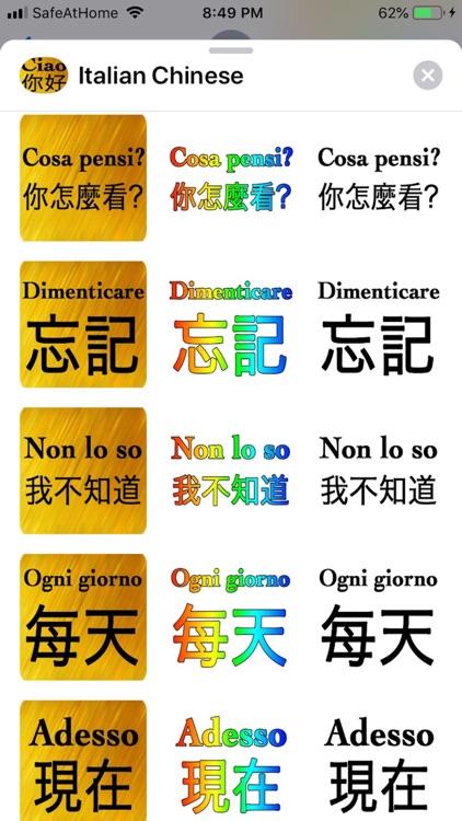 Italian Chinese screenshot-6