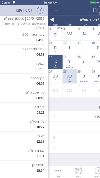 Hebrew Calendar.Hebrew Calendar הלוח העברי By Iend Software Development Ltd