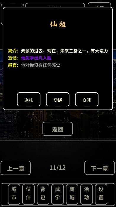 重生大玩家-王者归来 screenshot 2