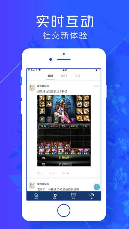 游戏云咖 screenshot-0