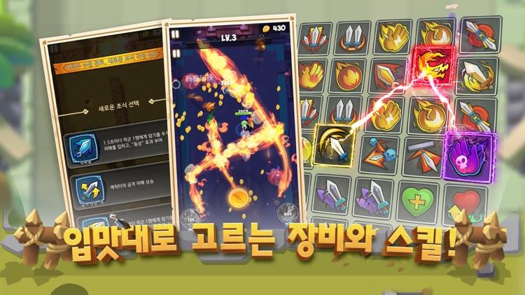 슥!삭! screenshot-3