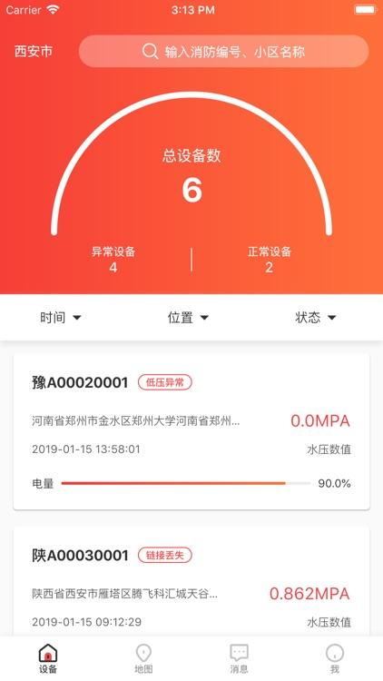华强智慧消防企业版