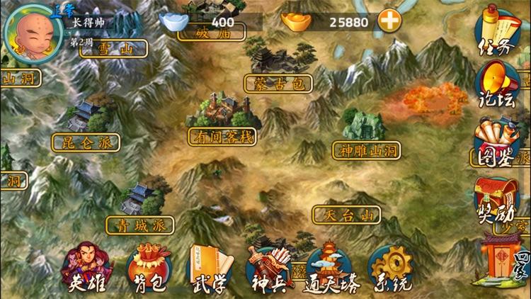 金庸群侠传—全自由单机武侠RPG screenshot-3