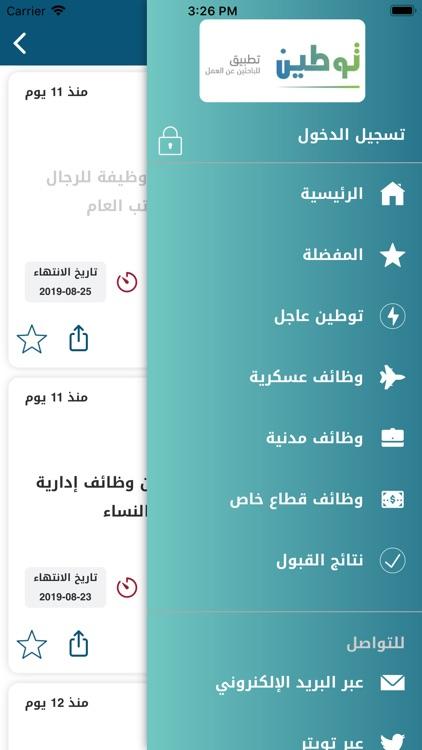 Tawten screenshot-3