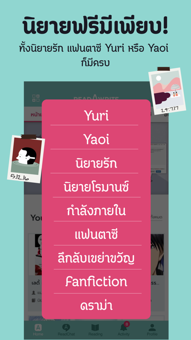readAwrite – รี้ดอะไร้ต์ screenshot two
