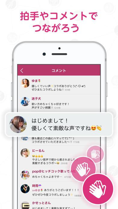 nana - 歌でつながる音楽コラボSNS ScreenShot3