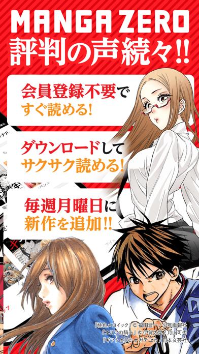 マンガZERO - マンガゼロ Screenshot