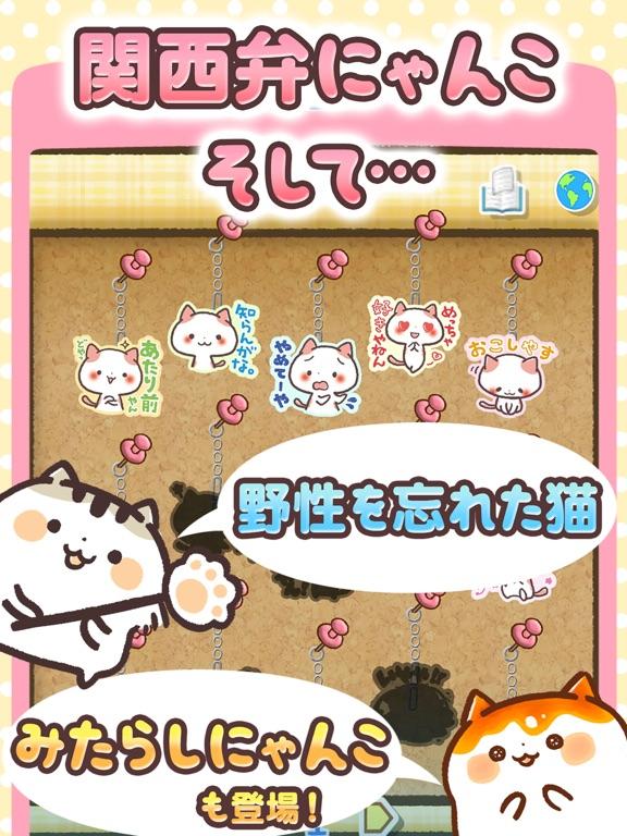 にゃんこガチャガチャ「きゃらきゃらマキアート」の猫集めゲームのおすすめ画像4