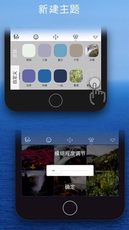 万能输入法 screenshot-5