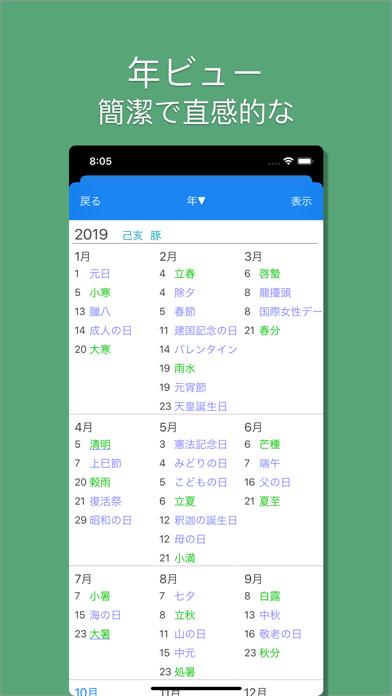 PP カレンダー - 日本の祝日,陰暦の祭り,リマインダーのおすすめ画像5