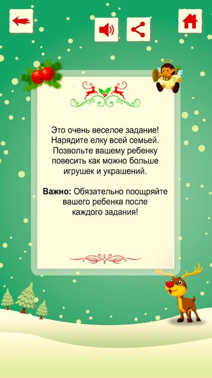 Семейный Адвент Календарь screenshot-4