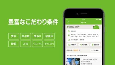 お部屋探しはSUUMO(スーモ)賃貸 検索アプリ ScreenShot3