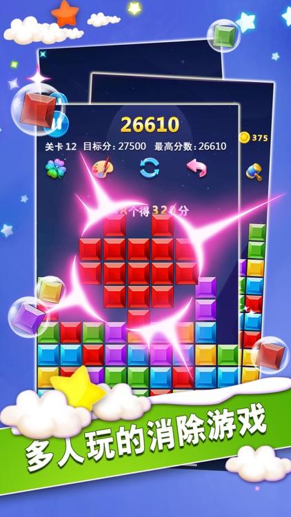 魔幻消消消—开心单机版星星消除 screenshot-4