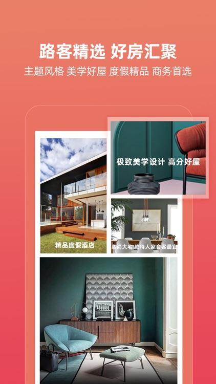 路客精品民宿-公寓酒店预订