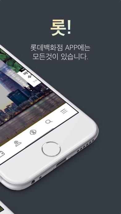 롯데백화점_Lotte Department Store for Windows