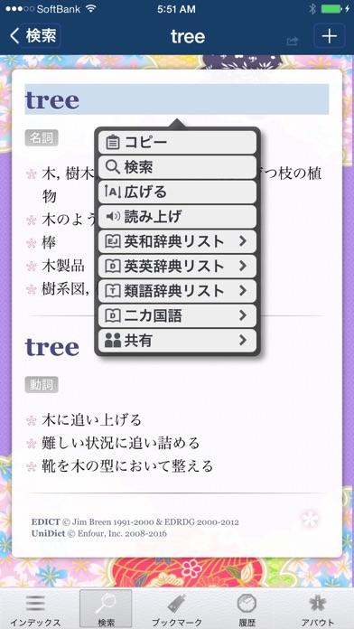 桜英和和英辞典のおすすめ画像2