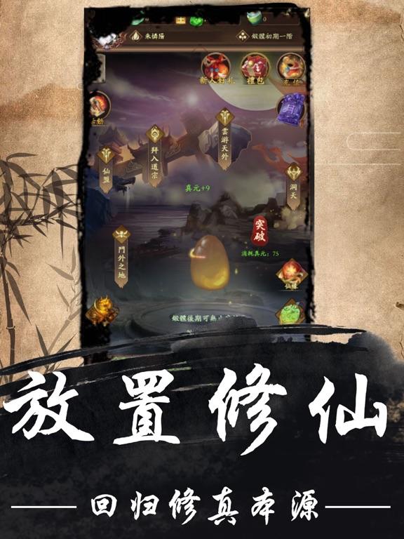 修真路漫漫 screenshot 1