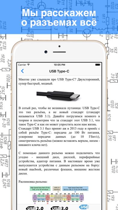 Электроник Screenshots