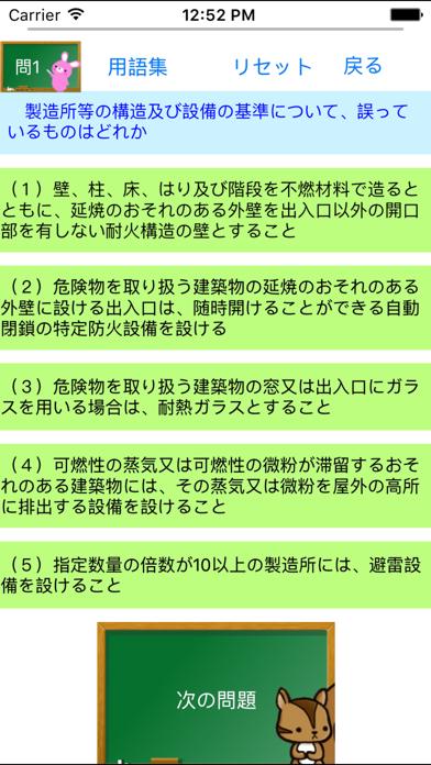 危険物乙2類取扱者試験問題集 りすさんシリーズのスクリーンショット2
