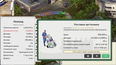 Скриншот №6 к Timeflow Время-Деньги