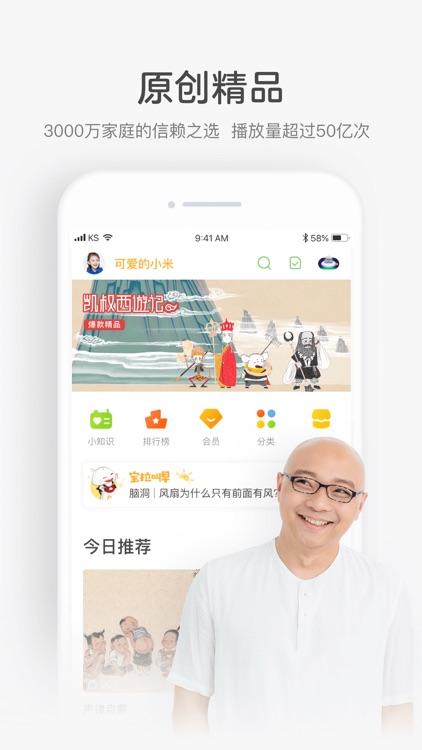 凯叔讲故事 screenshot-0