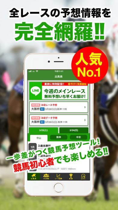 JRA競馬予想情報アプリ screenshot one