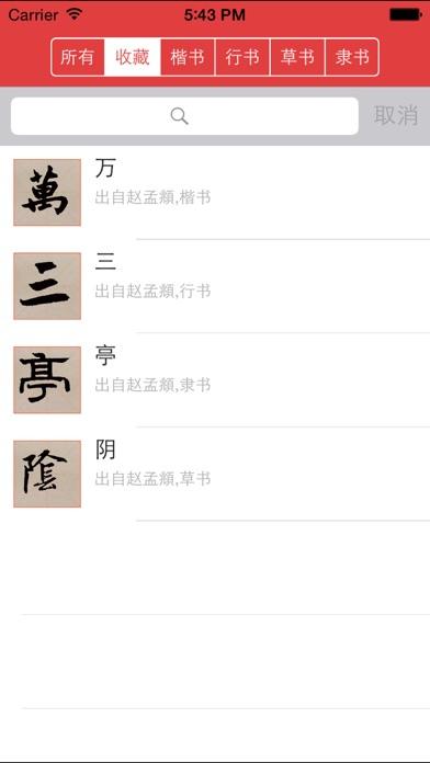 赵孟頫书法字典:5千多赵体包括草篆隶楷行のおすすめ画像4