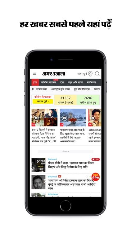 Amar Ujala Hindi News By Amarujala
