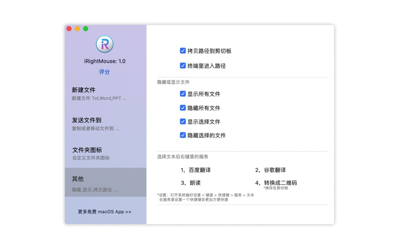iRightMouse-超级右键 for Mac