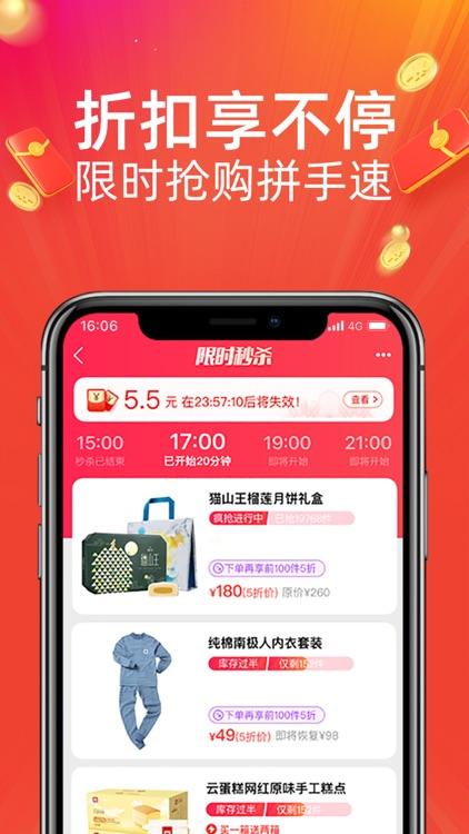 淘宝特价版 screenshot-3