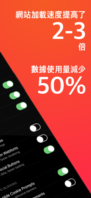 ‎為 Safari 而設的 AdBlocker Screenshot
