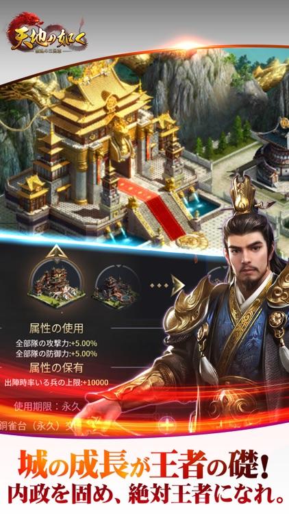 天地の如く~激乱の三国志~ screenshot-6