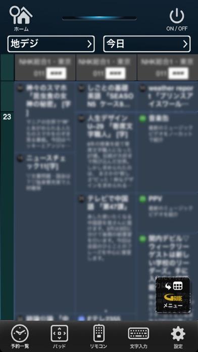 ケーブルプラスRemoteのおすすめ画像2