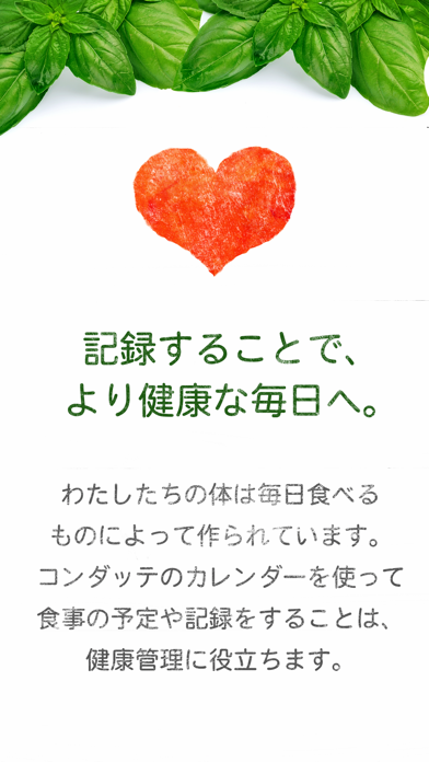 コンダッテ - No.1家事カレンダースクリーンショット