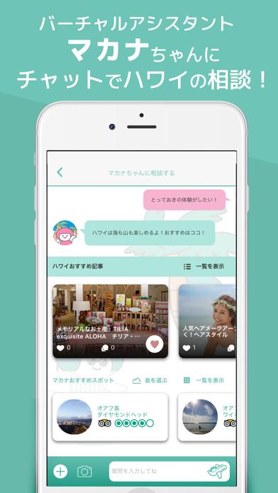 HAWAIICO(ハワイコ) - ハワイ旅行の便利アプリ -のおすすめ画像8