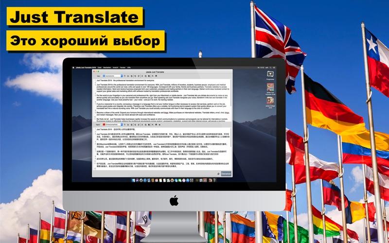 jalada Just Translate 2021 скриншот программы 1