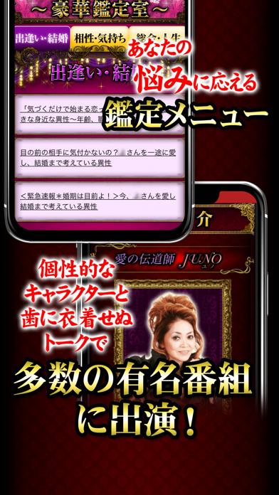 愛の伝道師JUNO占いのおすすめ画像5