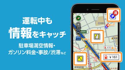 ドライブサポーター by NAVITIME (カーナビ) ScreenShot9