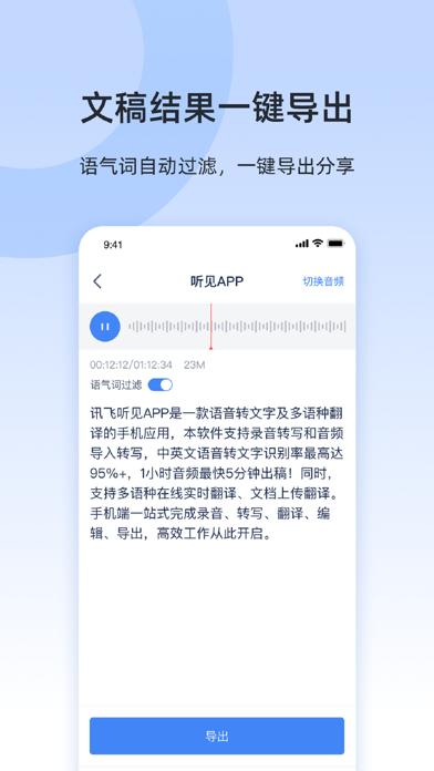 讯飞听见-录音转文字实时语音翻译のおすすめ画像4