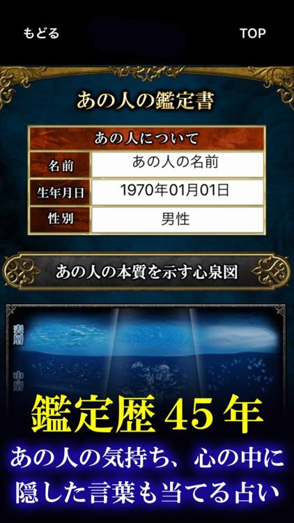 霊能占い師◆清宮一成【霊視占い】 screenshot-3